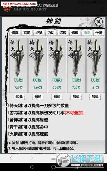 修仙传手游v1.1截图2