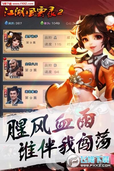 江湖风云录2单机最新版2.028截图3