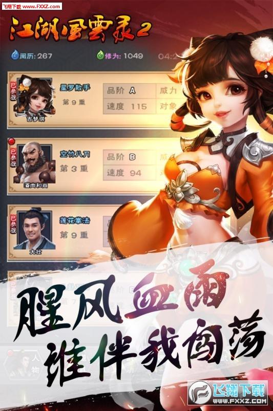 江湖风云录2无限元宝版截图2
