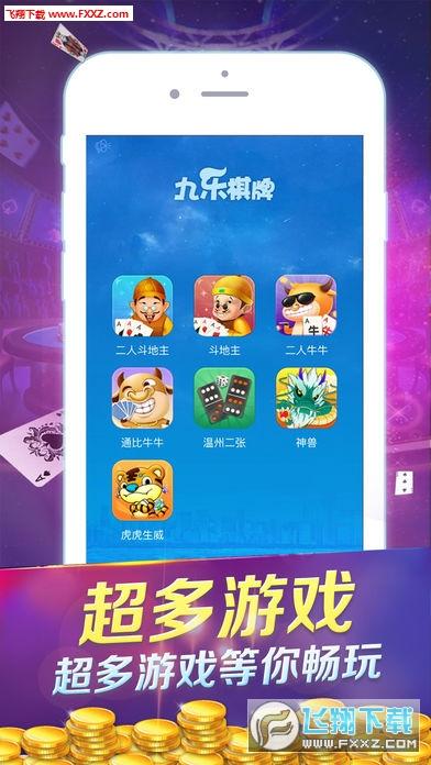 天天乐直播appv1.0官方版截图3