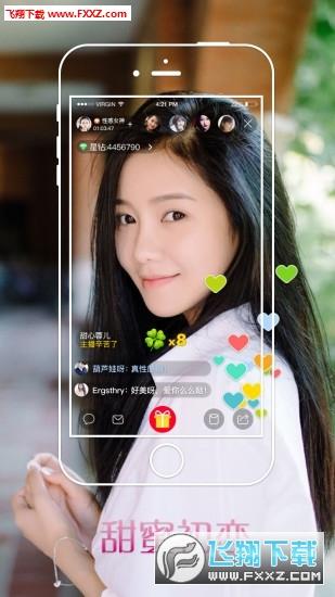 天天乐直播appv1.0官方版截图4