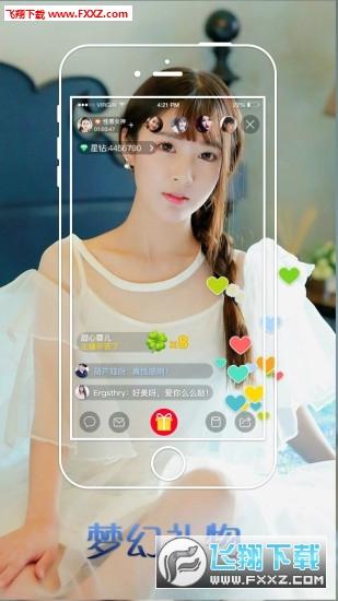 天天乐直播appv1.0官方版截图6