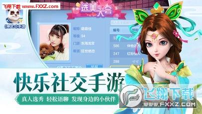 神武3手游iOS版v3.0.7截图2