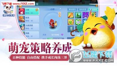 神武3手游iOS版v3.0.7截图1