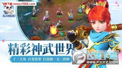 神武3手游iOS版v3.0.7截图3