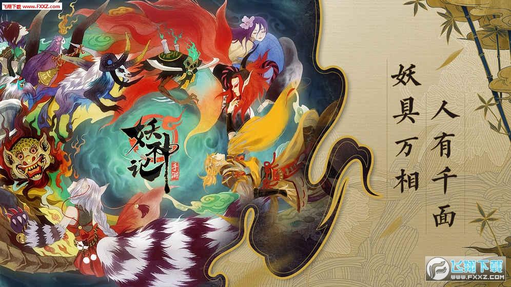 妖神记动漫手游v3.1.1截图0