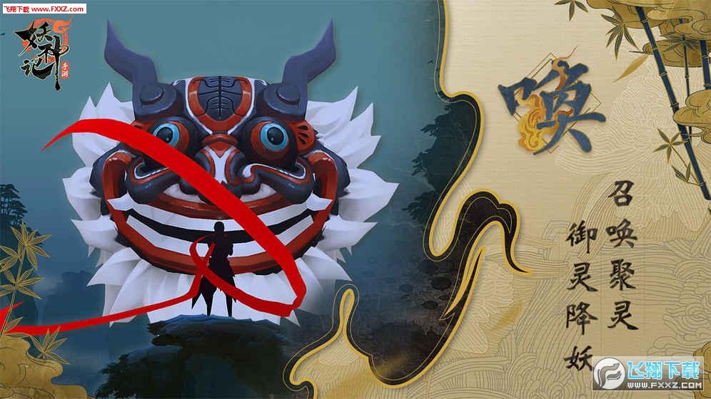 妖神记动漫手游v3.1.1截图1