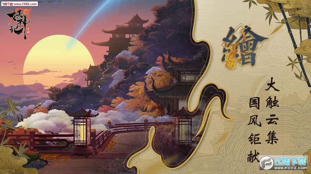 妖神记动漫手游v3.1.1截图2