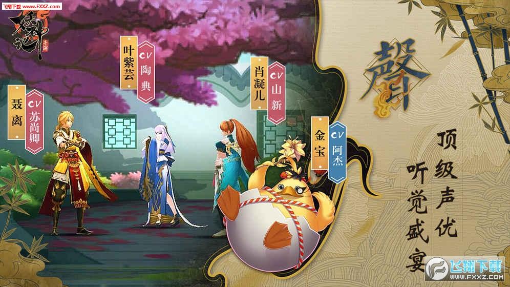 妖神记动漫手游v3.1.1截图3