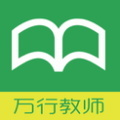 万行教师app