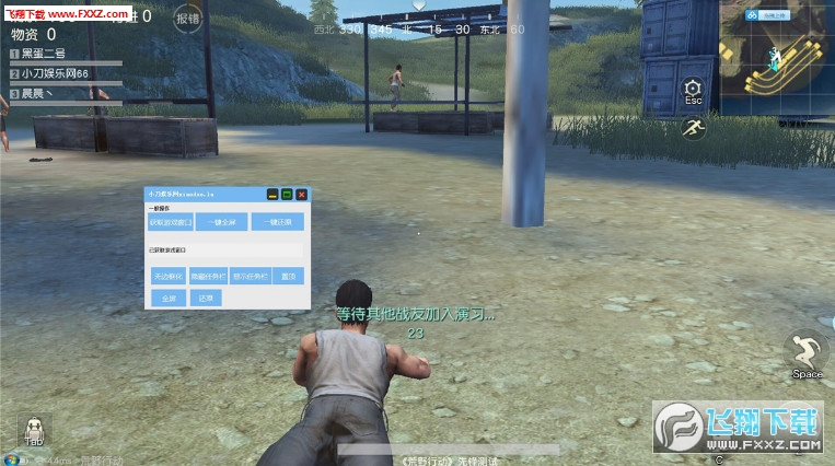 PC版荒野行动可以用变速齿轮截图0