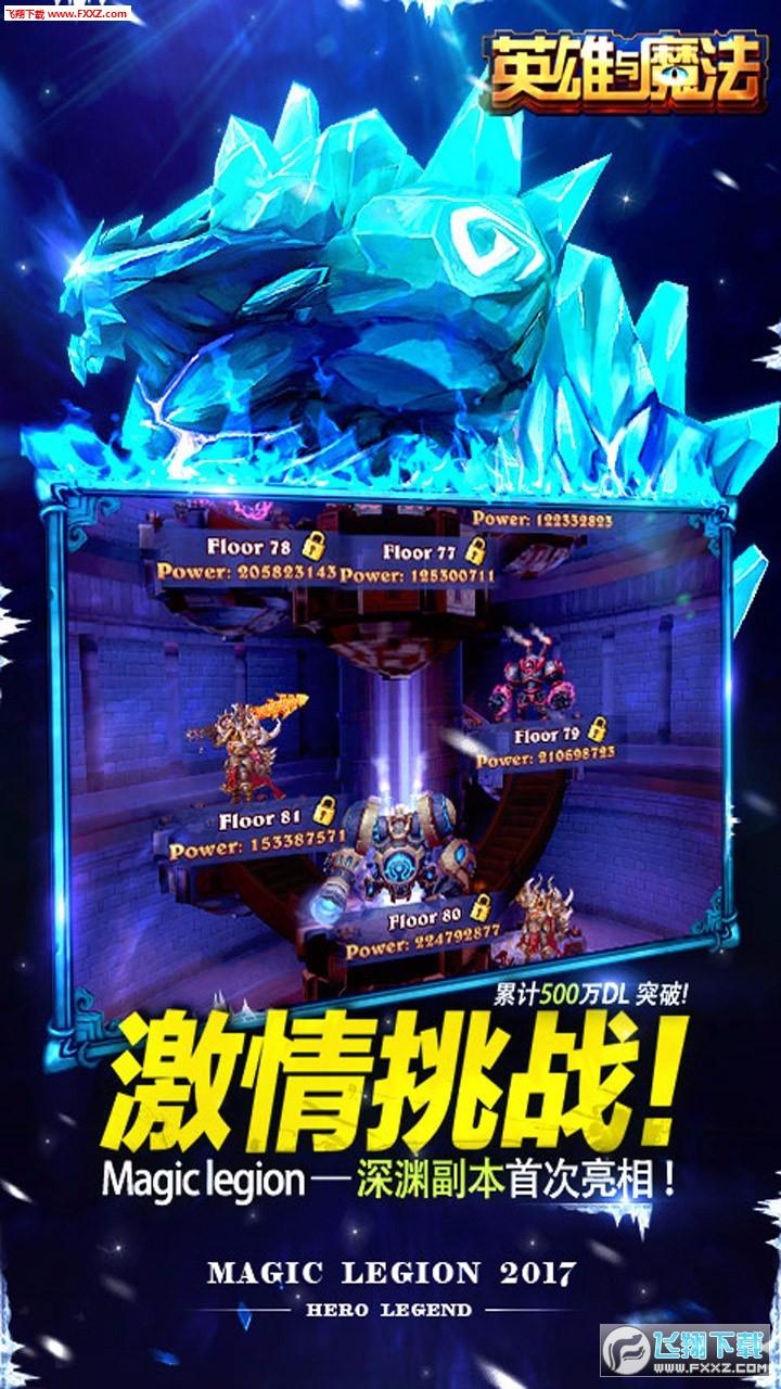 英雄与魔法破解版2.0.0.9截图2