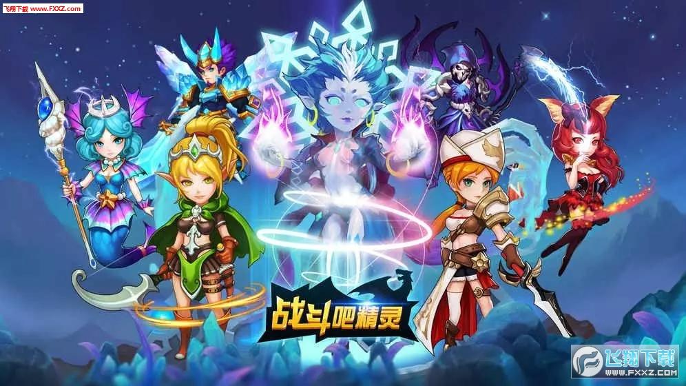 战斗吧精灵钻石修改版v2.1.9截图0