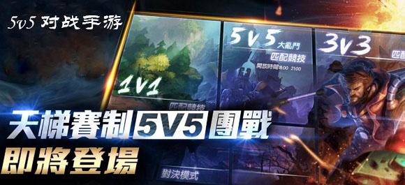 5v5对战手游排行榜2018_好玩5v5竞技手游_最新5v5手游