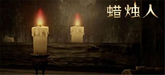 蜡烛人合集