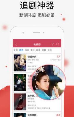 玖月云播app截图1