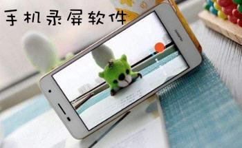 手机录屏软件