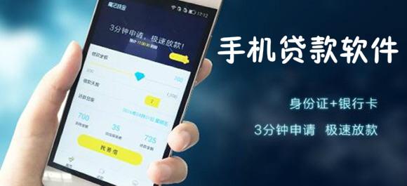 手机贷款软件排行榜_借贷软件哪个好下款