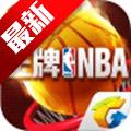 腾讯王牌NBA安卓最新版