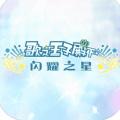 歌之王子殿下闪耀之星官方版 0.3.0