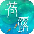 荷露游戏apk v1.0.5