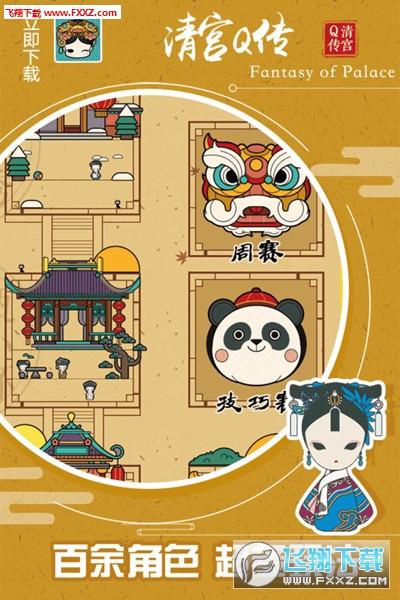 清宫Q传游戏3.0截图1