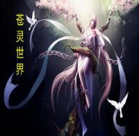 苍灵世界1.0正式版 (附隐藏英雄攻略秘籍)