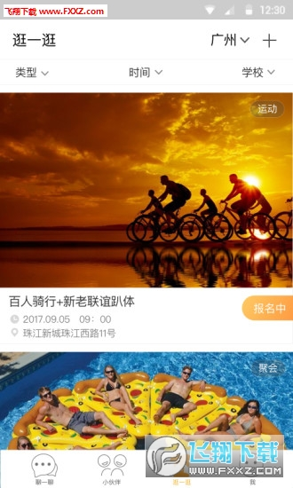 青椒校园app1.0.3安卓版截图1