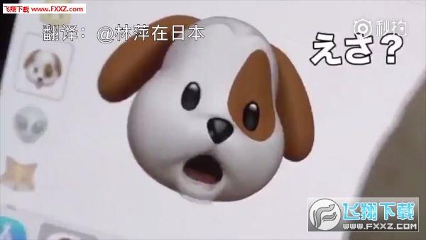 iphonex表情狗app安卓版截图1