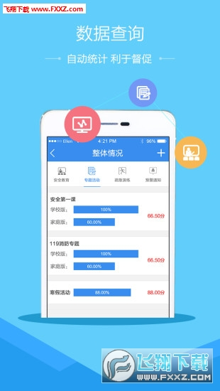 119安全教育平台登录appv1.2.7截图2