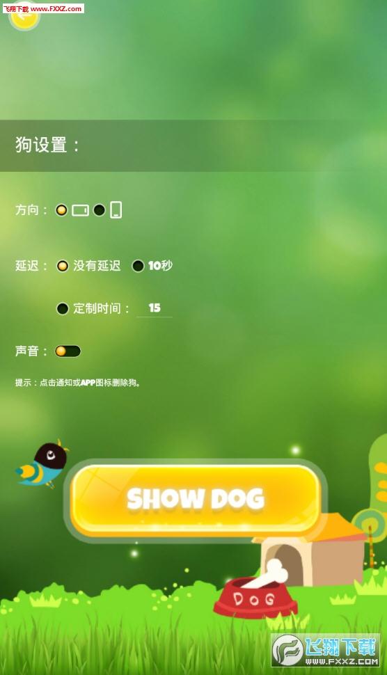 手机的小狗玩笑appv1.2最新版截图0