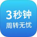 三秒贷app 1.0
