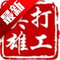 打工英雄传简体中文版 v2.0