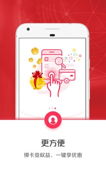 云闪付app官方版7.0.3截图0