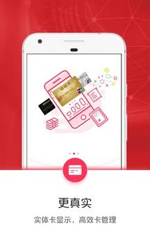 云闪付app官方版7.0.3截图2