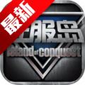 征服岛Island Of Conquest手游 v1.0