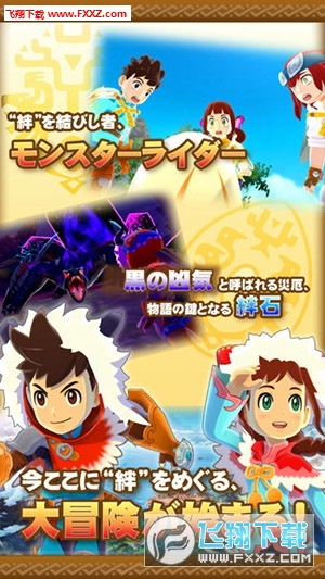 怪物猎人物语官方中文版手游1.1.01截图3