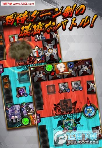 突破Xinobi Championship中文版1.0截图2