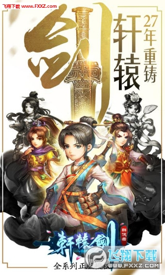 轩辕剑群侠录预约版1.10截图0