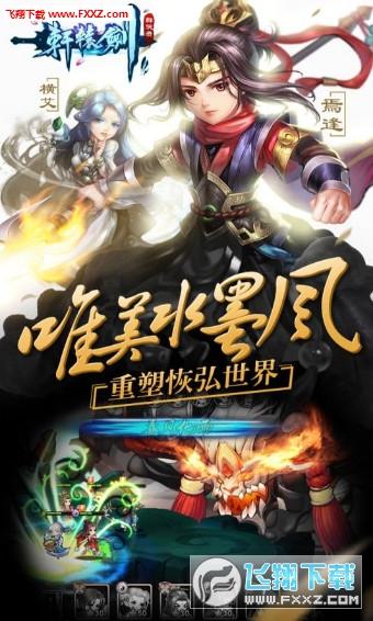 轩辕剑群侠录预约版1.10截图2