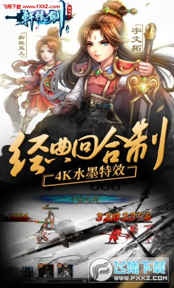 轩辕剑群侠录测试版1.10截图1
