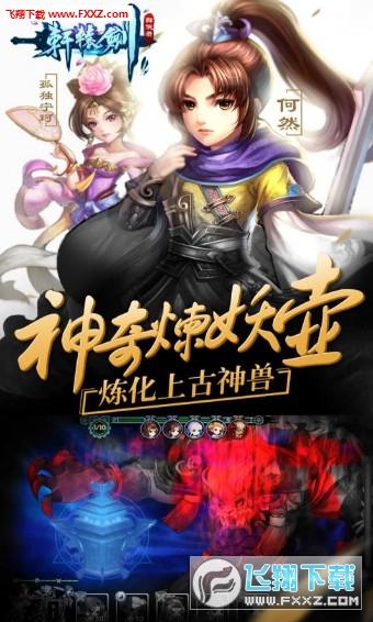 轩辕剑群侠录测试版1.10截图3