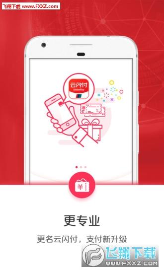 云闪付新版appv5.0.3截图1