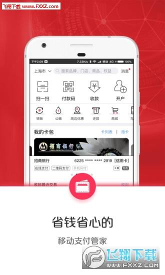 云闪付新版appv5.0.3截图0