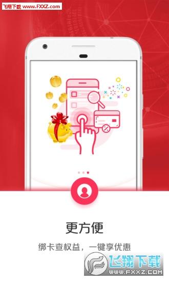云闪付新版appv5.0.3截图3