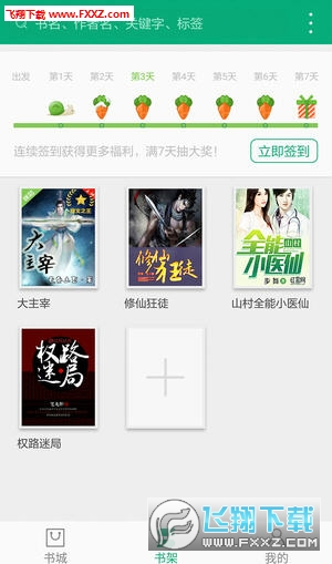 360口袋读书馆appv2.9.0安卓版截图3