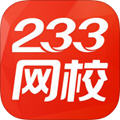 233网校查分平台appv2.6.6安卓版