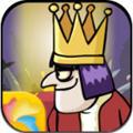 我也想要当国王手游 v1.0