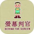 荧幕判官中文版 v1.0