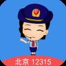 北京消费投诉平台app